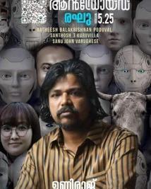 Android Kunjappan Ver 525