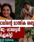 Maanam Thudukkanu | Odiyan Official Video Song