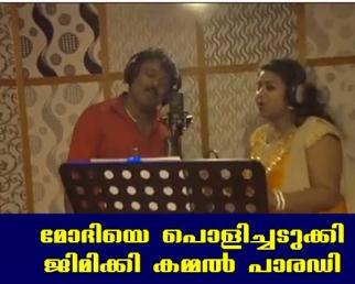 jimikki kammal election parody song