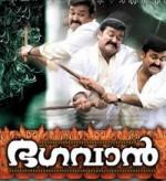 Mohanlal Bhagavan 14 Release