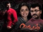 Vadhiyar Story Allegation Jayasurys New Film 1 Aid