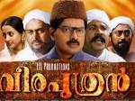 Minister Aryadan Defends Veeraputhran Movie Aid