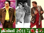 Mammootty Lal Dileep Christmas Movies 1 Aid