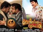 Mammootty Mohanlal Face To Face Aid