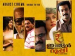 Malayalam Films Fail Impress National Awards 2 Aid