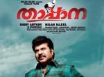 Onam Cinema Thappana Friday Mammootty Fahad Fazil