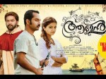 Amen Fahad Lijo Jose Movie Review