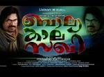 Mammootty Doing Double Role In Balyakalasakhi