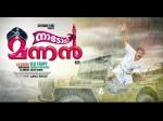 Dileep Movie Nadodi Mannan Releasing Date Confirmed