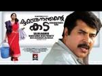 Kunjananthante Kada Movie Review