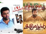 Two Malayalam Film In Iffk Competition Section