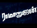 Ramanjuan Trailer Released