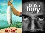 This Ramzan Release Malayalam Films