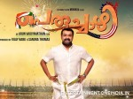 Peruchazhi Second Teaser Out