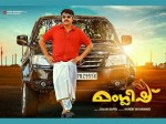 Mammootty Says Thanks Those Who Watched Manglish For Good Feedback