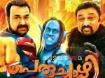 Peruchazhi Movie Review
