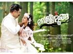 Vellimoonga Film Video Cd Released