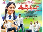 Cousins Movie Review Directed Vyshakh