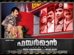 Mammootty S Fireman Viewers Expectations