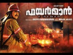 Mammootty S Fireman Audience Review