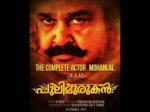 What Is The Secret Behind Mohanlal S Pulimurukan