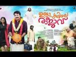 Utopiayile Rajavu Trailer Out