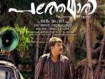 Pathemaari Movie Trailer Out