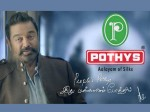 Kamal Hassan Advertisement Tamil Channel Released