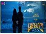 Mudhugauv Malyalam Movie Teaser