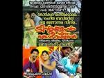 Tintumon Enna Kodeeswaran Santhosh Pandit New Malayalam Movie Release