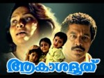 When Sibi Malayil Choose Madhavi Annie Akashadoothu