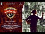 Karinkunnam Sixes Movie Review Worth Watch
