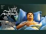 Melodies Turn Movie Names Malayalam