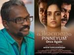Dr Biju Calls Pinneyum An Amateur Movie