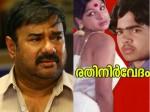 Maniyanpilla Raju Cried Losing His Character Rathinirvedam