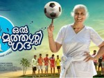 Oru Muthassi Gada Movie Review