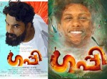 Unknown Factors About Guppy Malayalam Movie