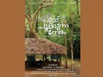 Two Malayalam Films In International Competition