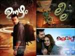 Malayalam Movies 2016 That Didn T Live Up The Expectations