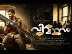 Prithviraj Vimaanam First Look Poster Is Out