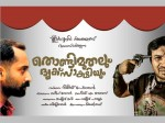 Fahad Team Up With 23 Real Cops The Movie Thondi Muthalum Driksakshiyum