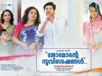 Malayalam Films That Took Bumper Opening At Kochi Multiplex