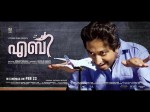 Aby Movie Review