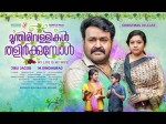 Munthirivallikal Thalirkkumbol To Release In Uae And The Uk