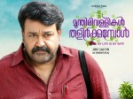 Another Mohanlal Movie The 50 Crore Club