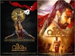 Veeram Trailer Out Wacth