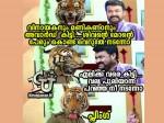 Social Media Troll Kerala State Film Award
