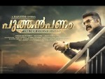Mammootty S Puthan Panam First Look Poster