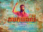 Nivin Pauly S New Film Sakhavu Gets A Release Date