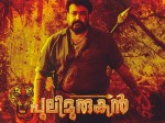 Amazing Pulimurugan Enters The Guinness Book World Records
